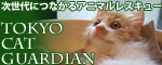 東京キャットガーディアン~子猫の里親募集~