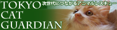 東京キャットガーディアン〜猫の里親募集〜