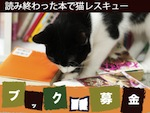 読み終わった本で猫レスキュー!ブック募金