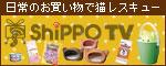 日常のペット用品のお買い物で猫レスキューShippoTV通販部