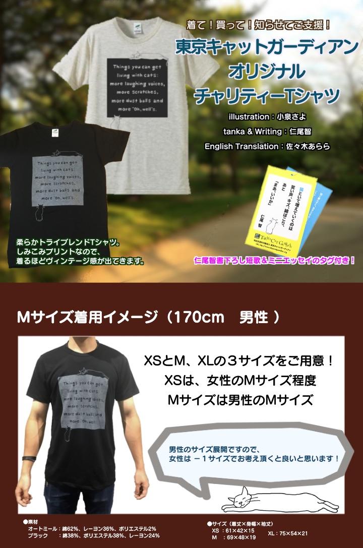 """東京キャットガーディアン  オリジナルTシャツ""""   width="""